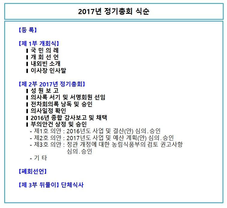 0222-총회2.jpg
