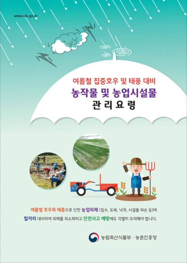 여름철 농작물 관리1.jpg