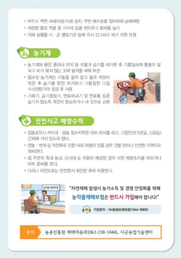 여름철 농작물 관리4.jpg