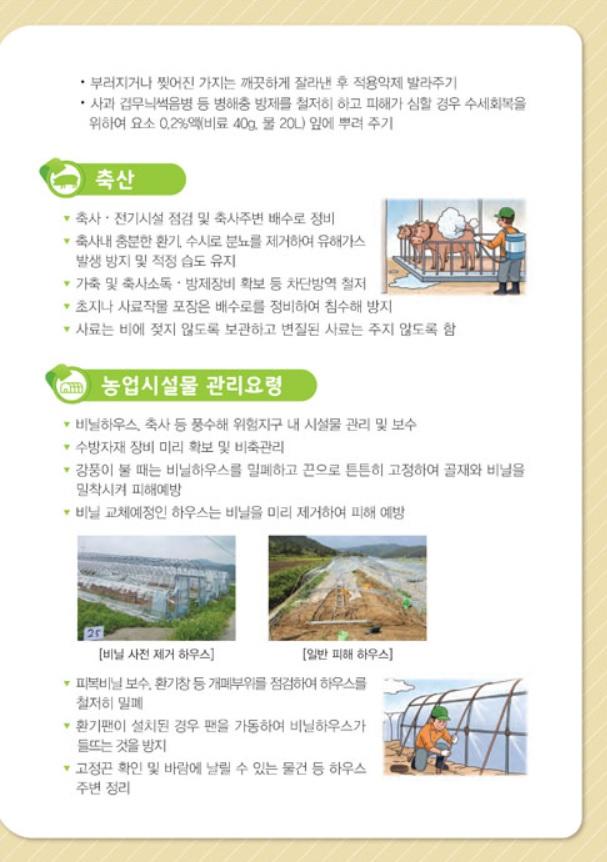 여름철 농작물 관리3.jpg